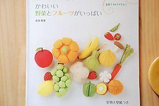 Felt food book